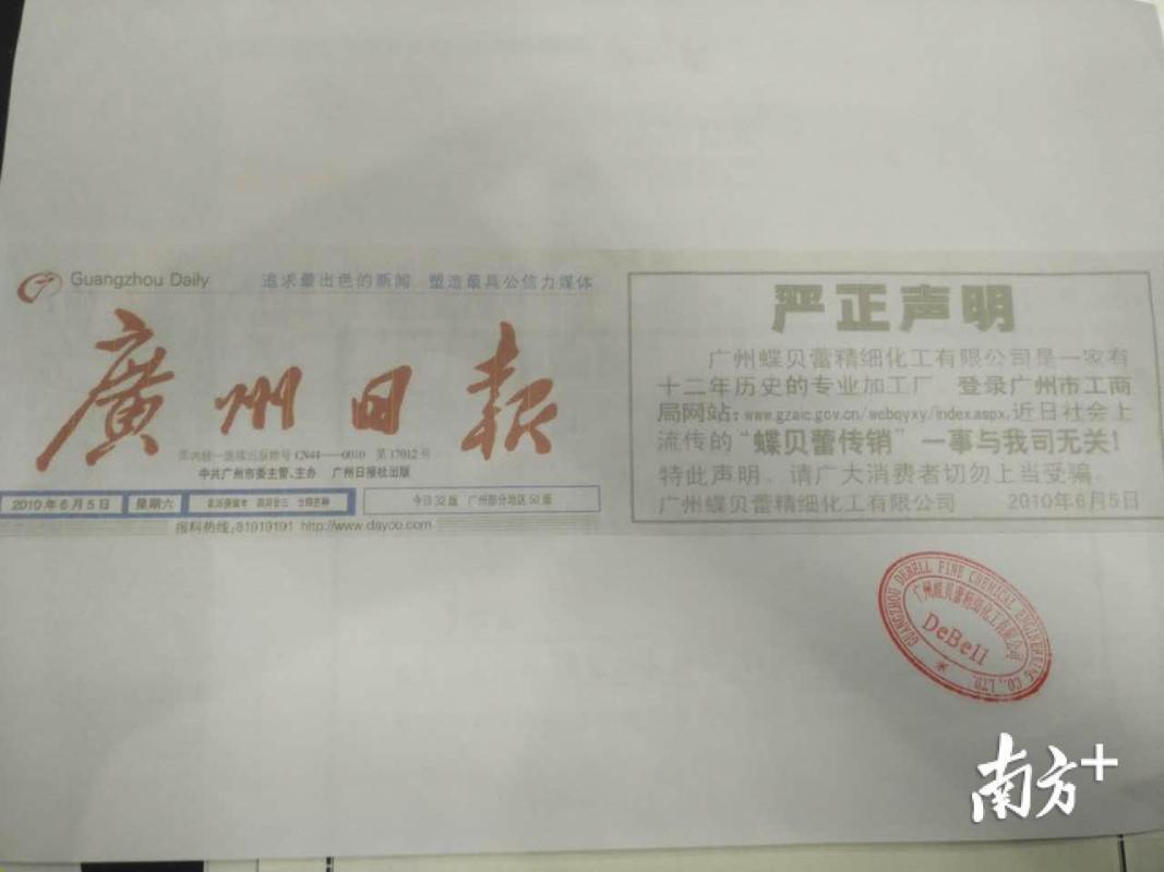 2010年,广州蝶贝蕾曾在报纸发表声明