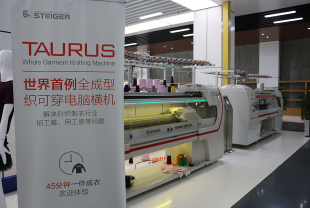 慈星研发的世界首例全成型织可穿电脑横机。袁纪琦摄