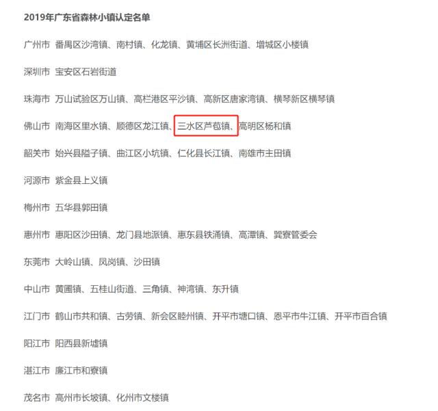 广东省林业局官网截图。