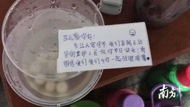 元宵节当天,揭阳市人民医院的医护人员给患者巫先生送来了一份热气腾腾的汤圆。南方日报记者 林捷勇 张冰纯 摄