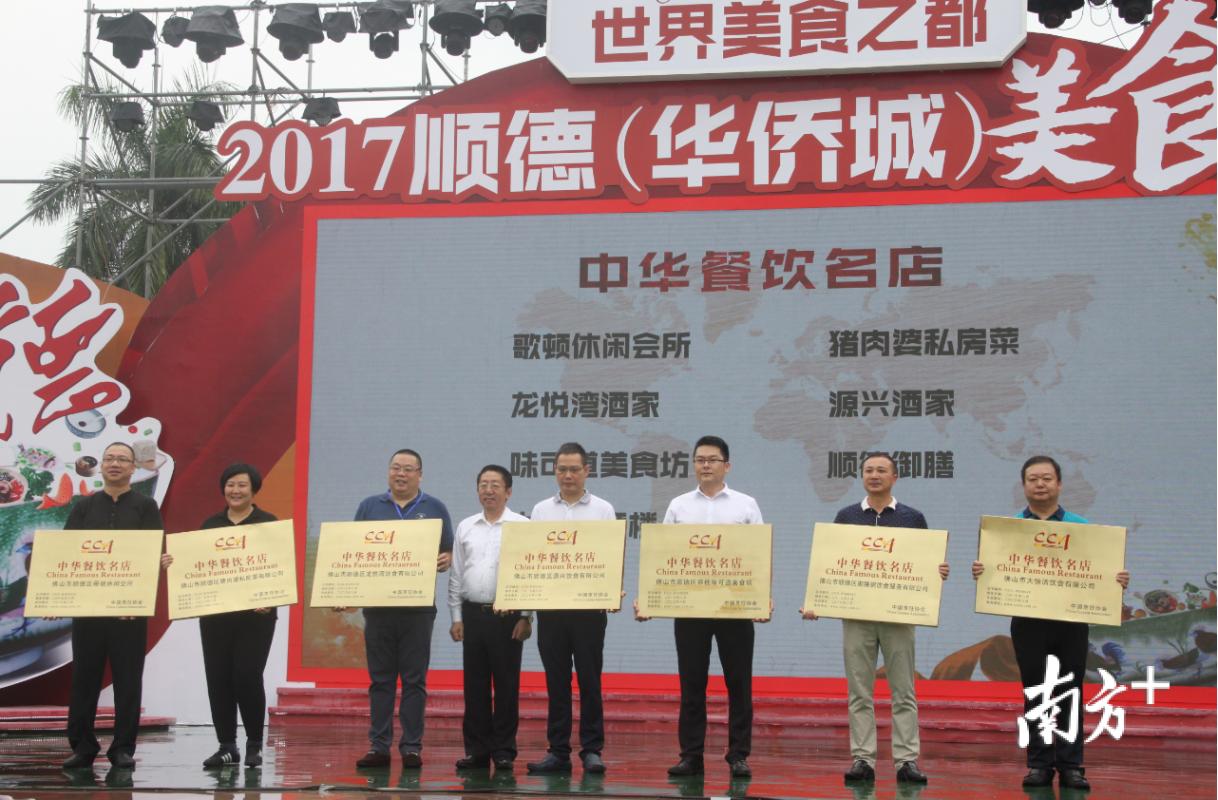 """7家顺德餐饮企业荣获""""中华餐饮名店""""名字。(南方+地名词典 欧阳少伟摄)"""