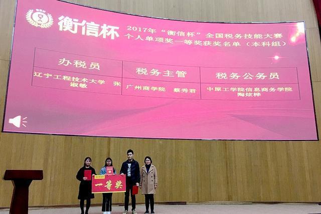 广商学子喜获全国税务技能大赛一等奖