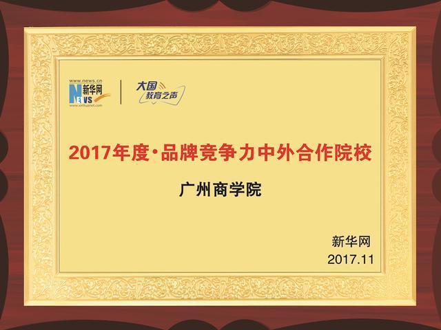 广商获评2017年度品牌竞争力中外合作院校