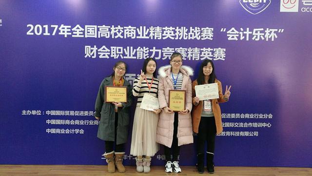 广商学子荣获全国财会职业能力竞赛一等奖