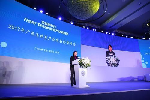 广东省体育局副局长林瑛代表官方发布《2017年广东省体育产业发展形势报告》。