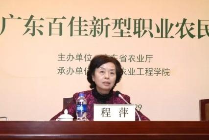广东省农业厅巡视员程萍认为,实施乡村振兴战略关键在人,而抓手就是培育新型职业农民。