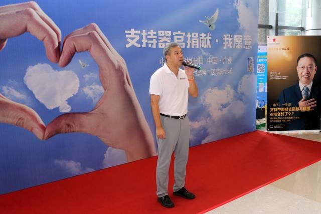 广东省红十字会主任李劲东呼吁全社会共同关注中国器官捐献事业。