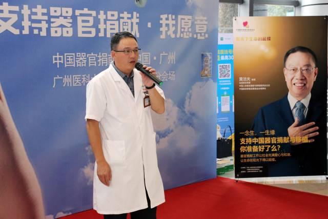广州医科大学附属第二医院器官移植科主任陈正向公众介绍中国器官捐献现状。