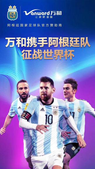 萬和為阿根廷國家足球隊官方贊助商。(網絡圖片)