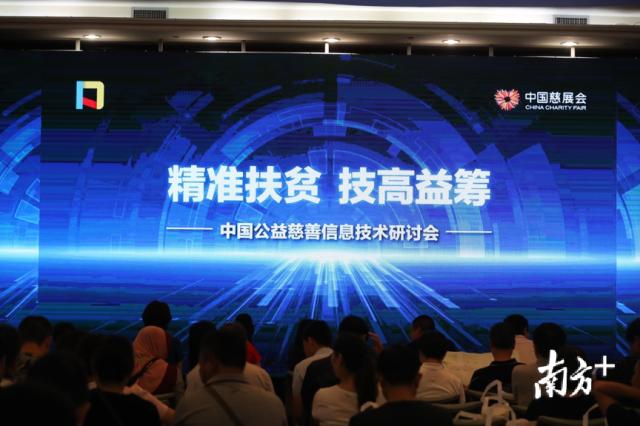 """9月21日,以""""精准扶贫,'技'高'益'筹""""为主题的第三届中国公益慈善信息技术峰会在深圳举行。"""