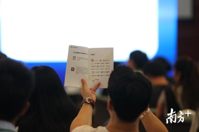 观众翻看《中国信息技术公益发展白皮书V3.0》