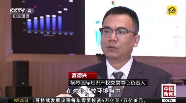 横琴国际知识产权交易中心董事长夏德兴接受记者采访