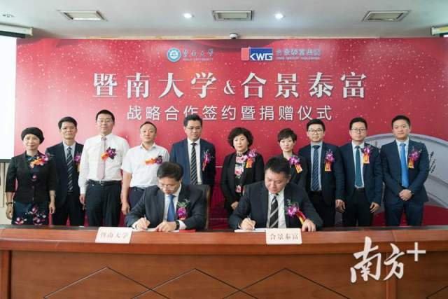 金沙手机娱乐校长宋献中与孔健岷签署战略协议。