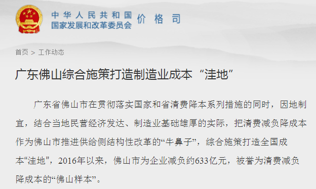 国家发改委官网截图。
