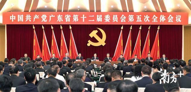 10月10日,中国共产党广东省第十二届委员会第五次全体会议在广州召开。南方日报记者 王辉 摄