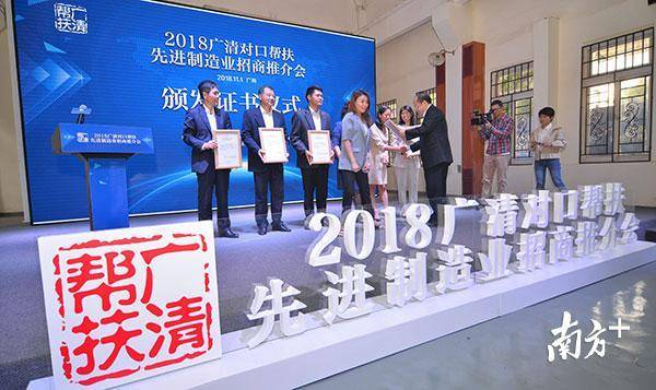 11月1日下午,2018广清对口帮扶先进制造业招商推介会在广州举行,会上颁发了广清产业共建合作单位证书。全媒体记者 曾亮超 摄