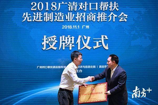 11月1日下午,2018广清对口帮扶先进制造业招商推介会在广州举行,会上颁发了广清产业共建前端孵化器牌匾。 南方全媒体记者 曾亮超 摄