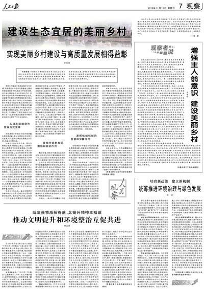 《 人民日报 》( 2018年11月18日 07 版)