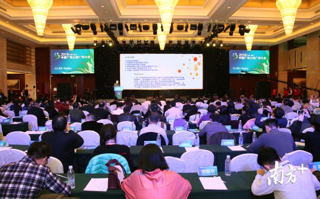 2018中国广电公益广告大会在喜运28远拉开帷幕。梁素雅 摄