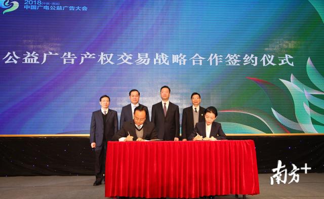 活动还进行公益广告产权交易战略合作签约仪式。梁素雅 摄