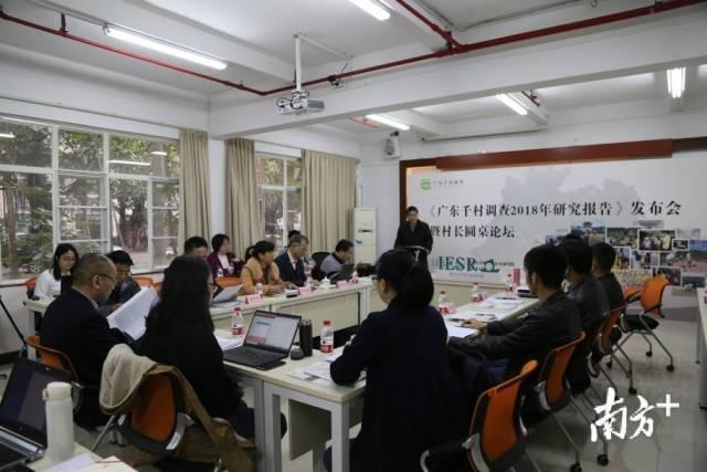 《广东千村调查2018年研究报告》发布会现场。