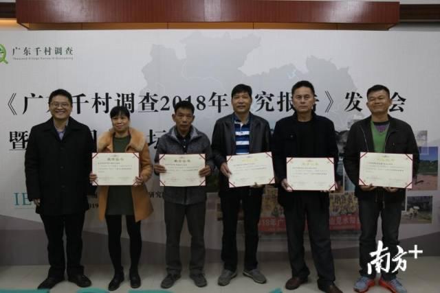 """发布会为获得""""广东千村调查先进单位""""的村委颁奖。"""