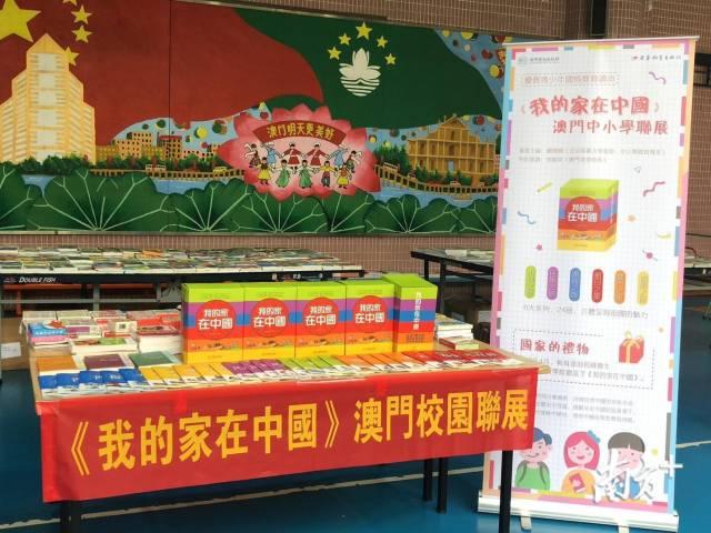 《我的家在中国》丛书在澳门坊众学校、澳门劳工子弟学校展销。