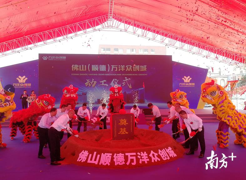2019年4月23日,佛山(顺德)万洋众创城动工仪式在龙江镇仙塘宝涌工业区举行。南方+记者 熊程 摄