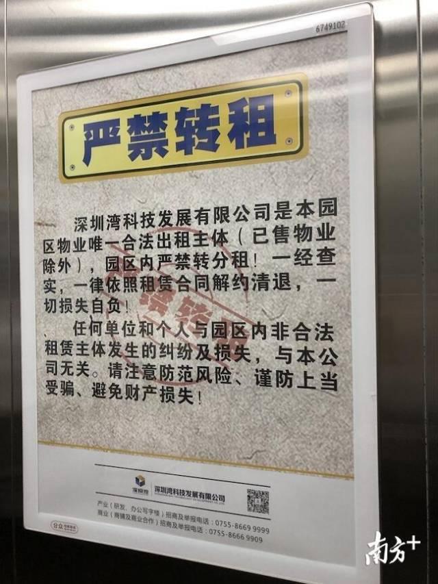 深圳湾科技生态园内公告栏里贴的严禁转租公告