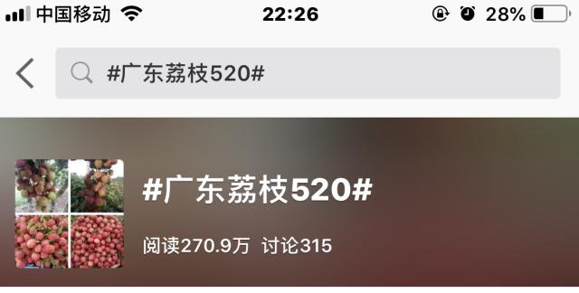 截至5月20日22:26,話題發布10.5小時閱讀量達到270.9萬。