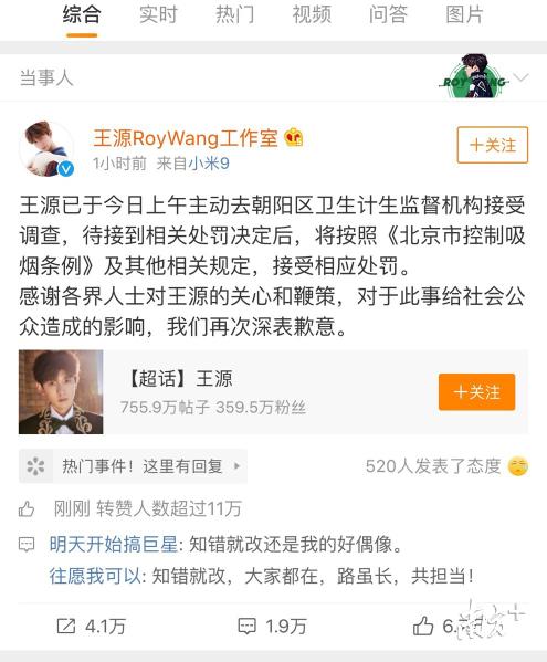 王源主动接受调查网络截图
