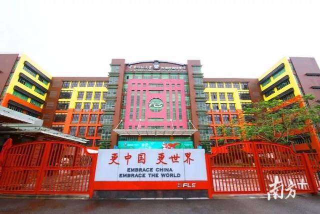 华南师范大学附属外国语学校。