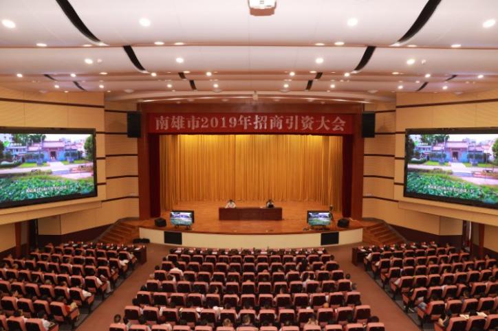 南雄市2019年招商大会现场