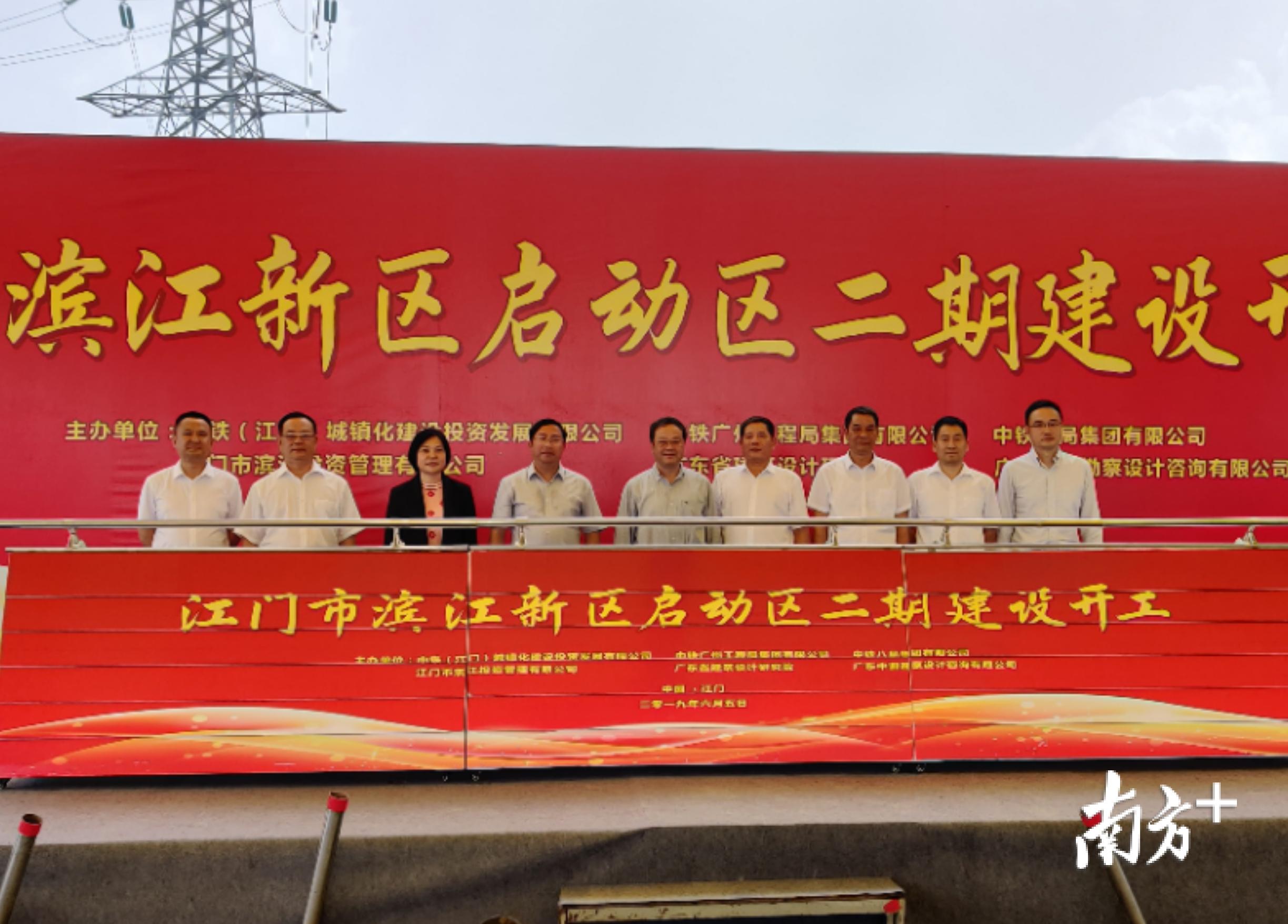 5日上午,江门滨江新区启动区二期建设工程正式开工建设。戴惠甜 摄