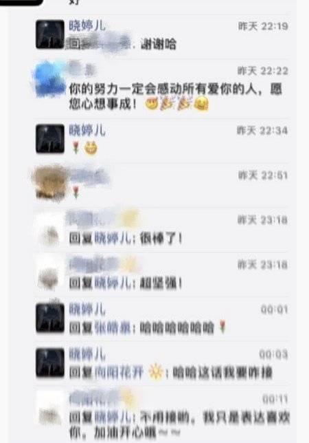 杨晓婷的朋友们看到她发的朋友圈后为她加油鼓劲。