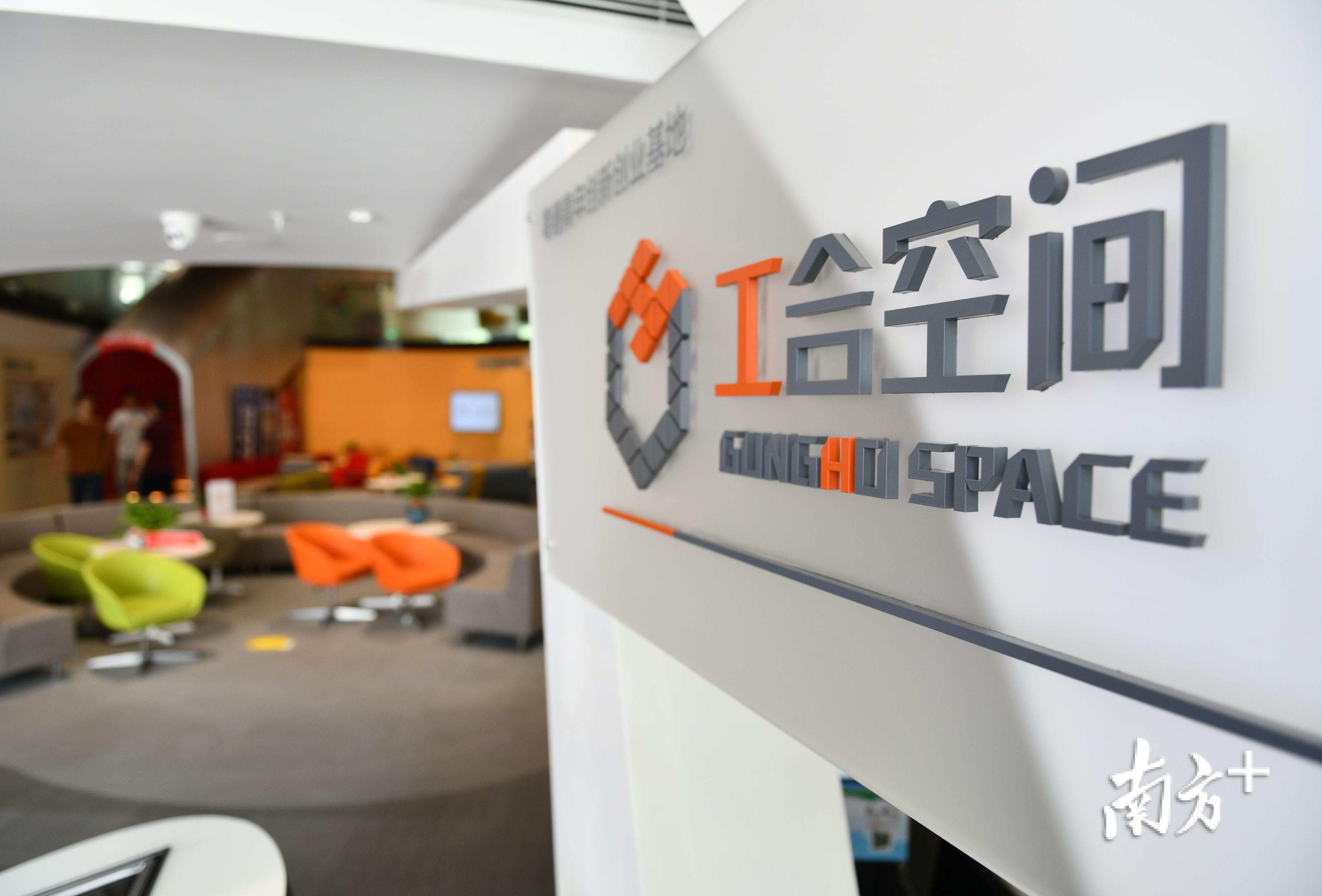 在三山科创中心,已进驻的工合空间引进了大批香港项目。戴嘉信 摄