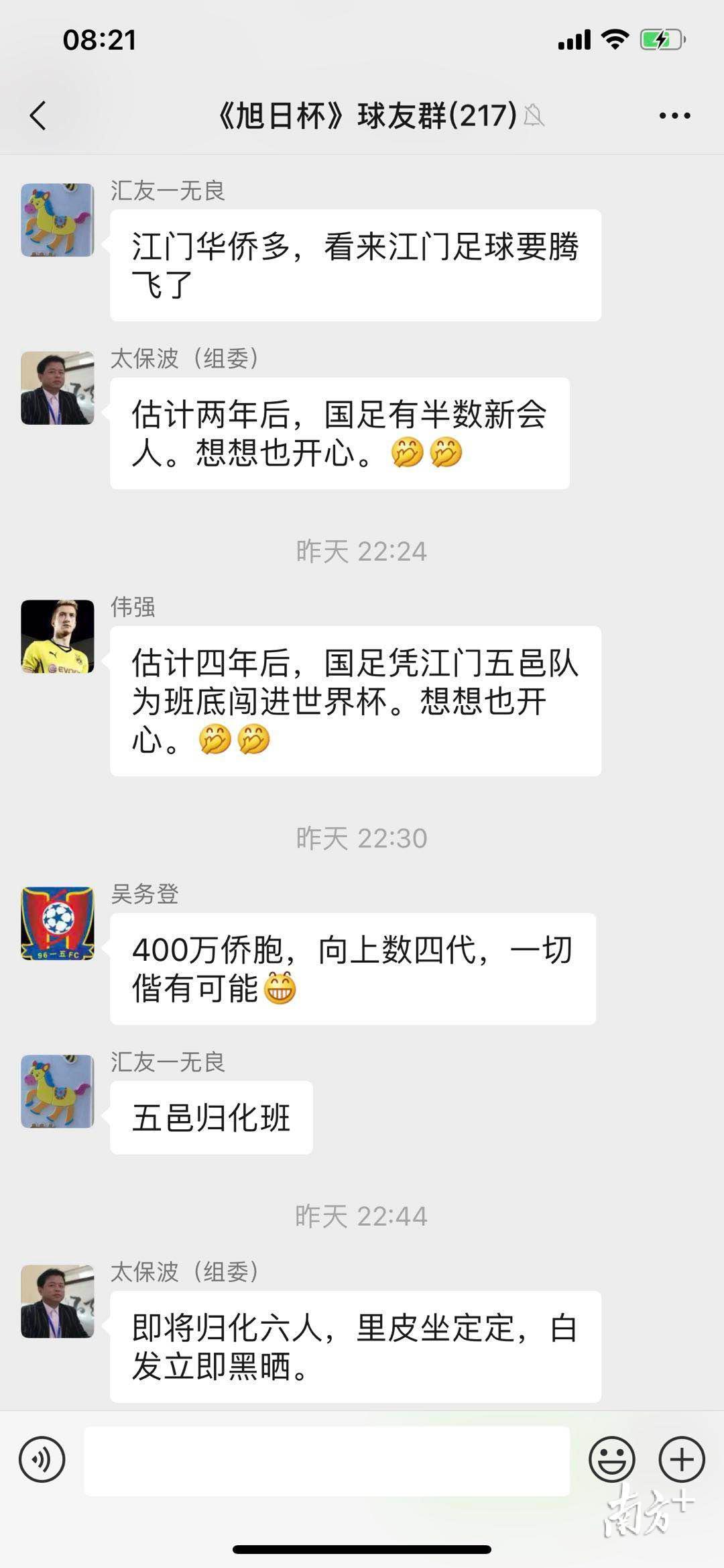 江门球迷表示兴奋不已。