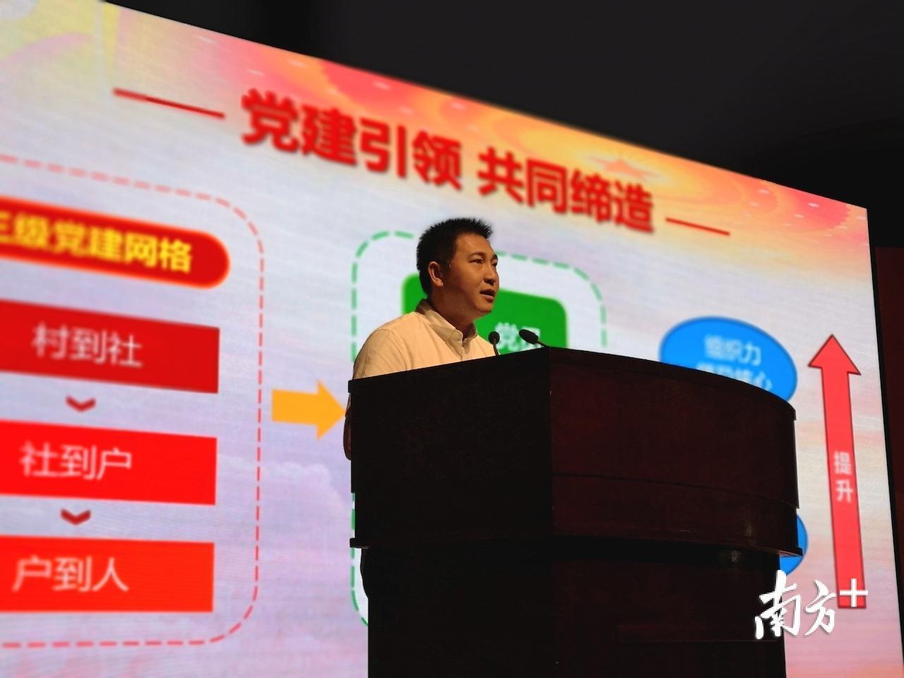 """里水镇宏岗村党委书记李汉荣介绍""""三级党建网格""""治理经验。"""