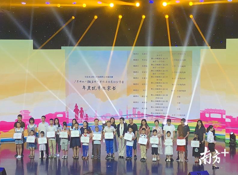 """6月30日,广东佛山""""微家书""""系列活动总结分享会举行。"""