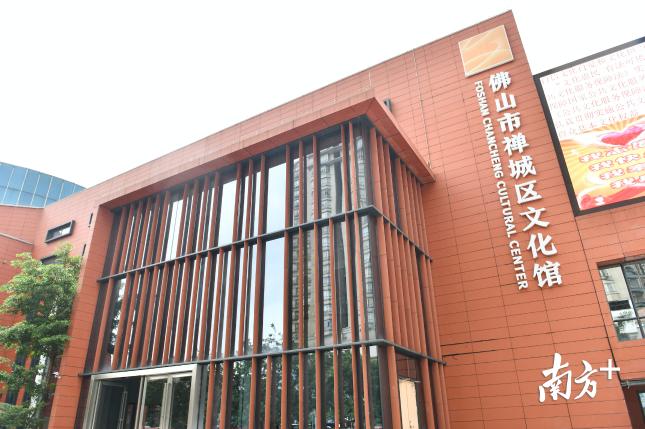禅城区文化馆新馆已正式启用,在城市中心打造全新的公共文化场所。戴嘉信摄