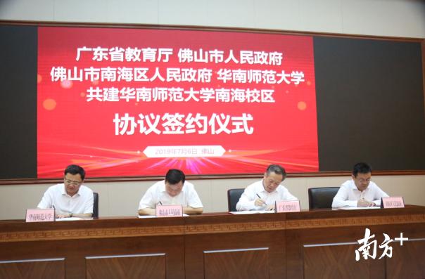 广东省教育厅、佛山市人民政府、南海区人民政府与华南师范大学签署四方共建协议。通讯员供图