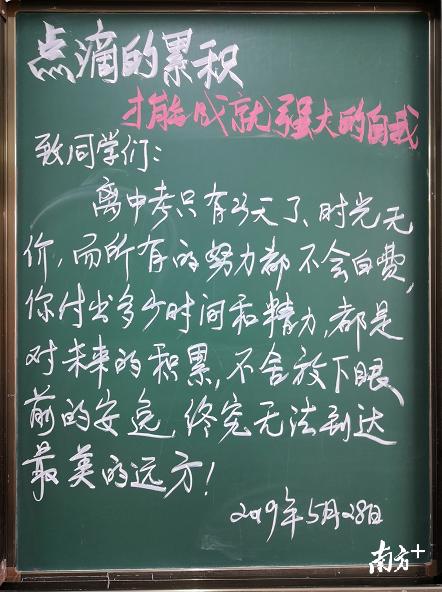 """罗增胜每天都会在黑板上手写一篇""""心灵鸡汤""""激励学生备考。 受访者供图"""