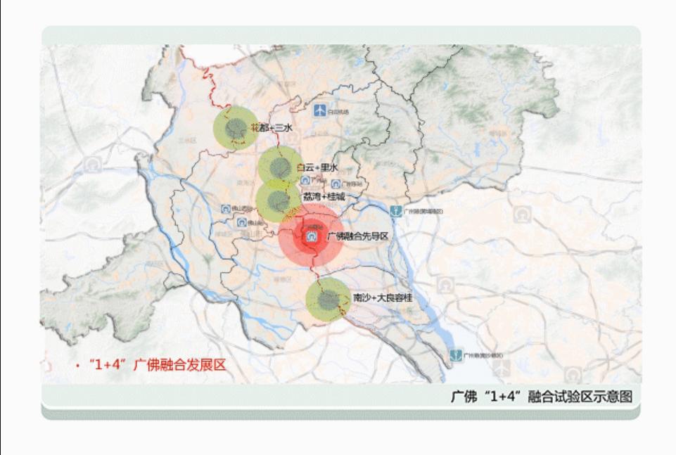 """广佛""""1+4""""融合试验区示意图。来源:《广州市国土空间总体规划(2018-2035年)》草案"""