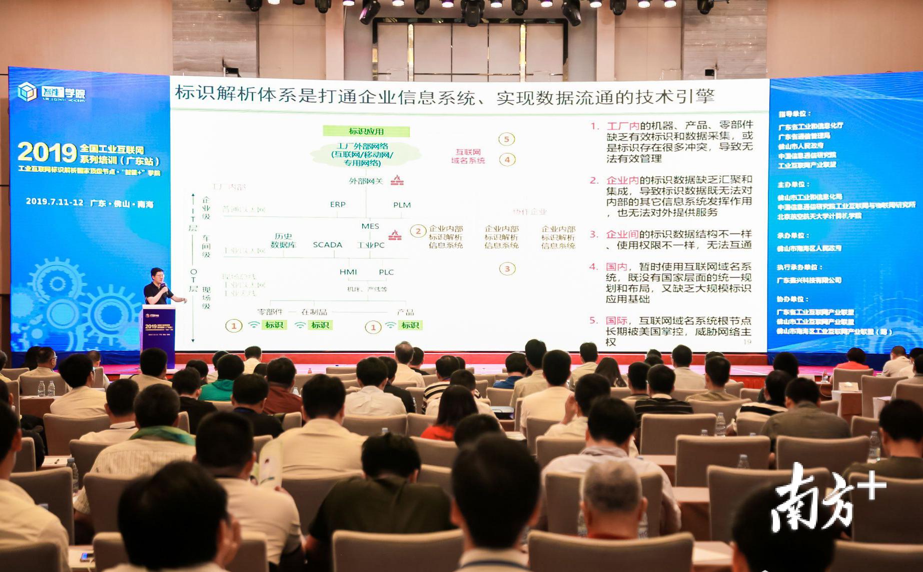 """7月11日,""""智能+""""学院工业互联网系列培训(广东站)在南海千灯湖举行。"""