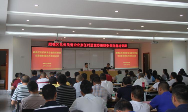 7月10日,顺德区村居党组织兼职委员岗前培训班举办,100名民营企业家参与培训。欧阳少伟摄
