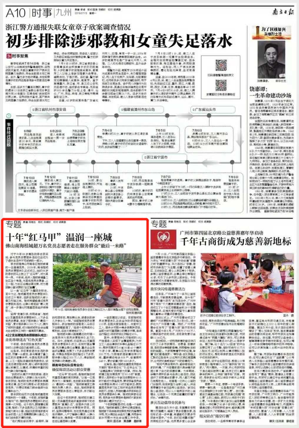 2019年7月15日《南方日报》相关报道版面图