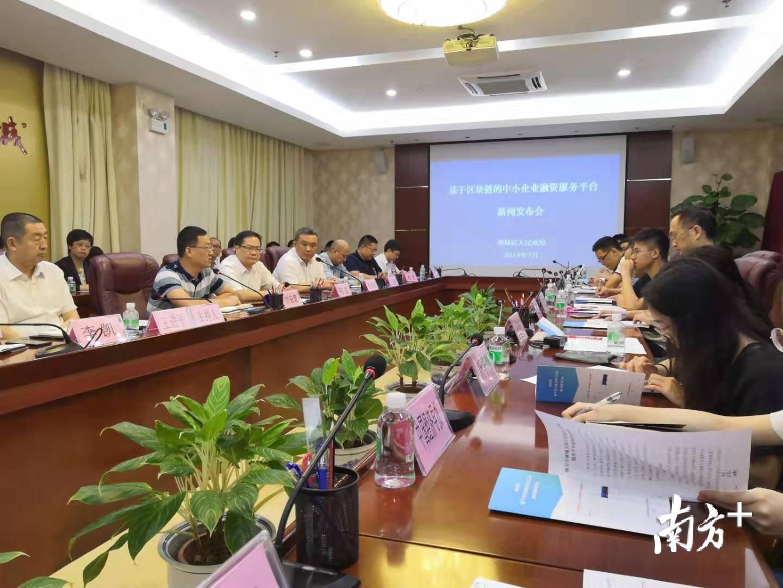 禅城区中小企业融资服务平台上线。南方+记者 孙景锋 摄