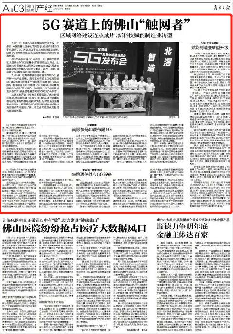 7月18日《南方日报·佛山观察》相关报道版面图。