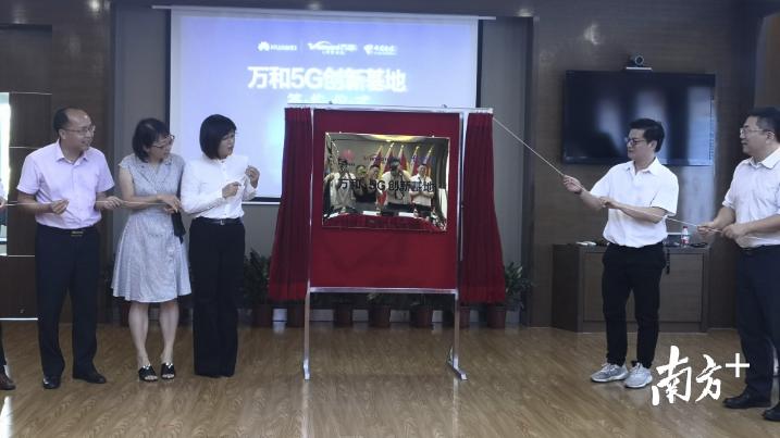 """7月18日,华为、中国电信与广东万和新电气股份有限公司签署""""万和·5G创新基地""""协议。南方+记者 罗湛贤 摄"""