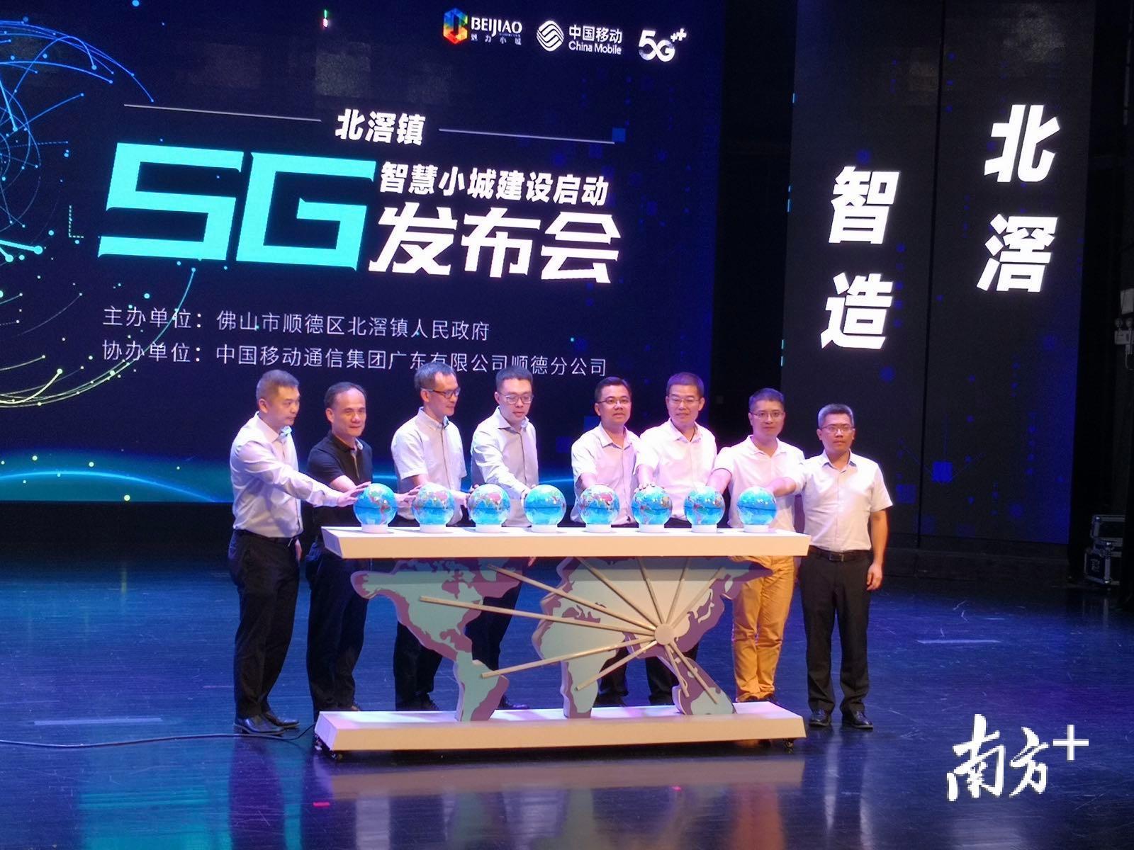 """7月17日,佛山市顺德区北滘镇举行""""5G智慧小城""""建设启动发布会。 罗湛贤 摄"""